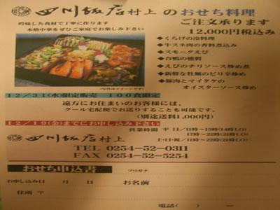 四川飯店おせち