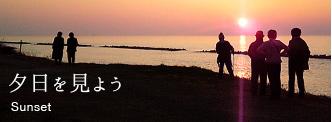 夕日を見よう Sunset