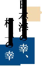 日本海の幸、村上の幸