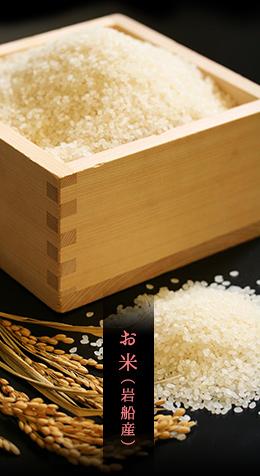 お米(岩船産)