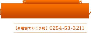 新潟県瀬/波温泉 ゆうなみの宿 瀬波 ビューホテル