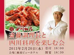 斎藤料理長と四川料理を楽しむ