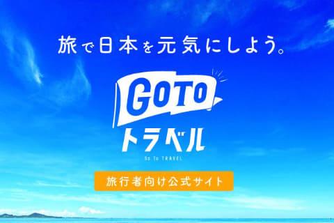 GOTOトラベル 新潟