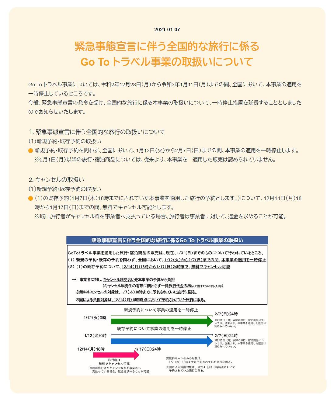 新潟 瀬波温泉 GOTOトラベル 旅館 ホテル